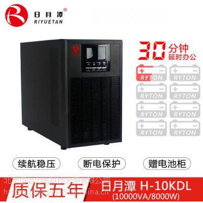 日月潭H-10KDL ups不间断电源c10kva 8kw机房服务器电脑0.5-8小时稳压电源