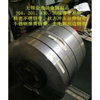 无锡301不锈钢带钢