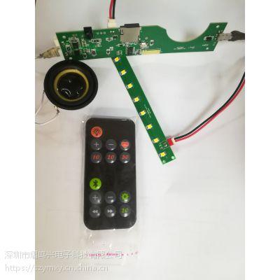 定时开机MP3蓝牙灯模块板卡呼吸灯蓝牙模块呼吸灯解码器方案