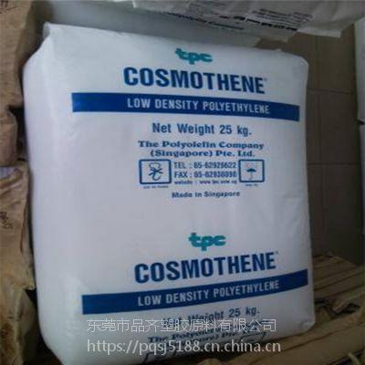 供应 注塑级 高光泽 高流动 LDPE新加坡聚烯烃G812 盖子家居用品料