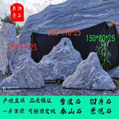 深圳泰山切片石 山形片石 浪淘沙石材 雪浪石图片