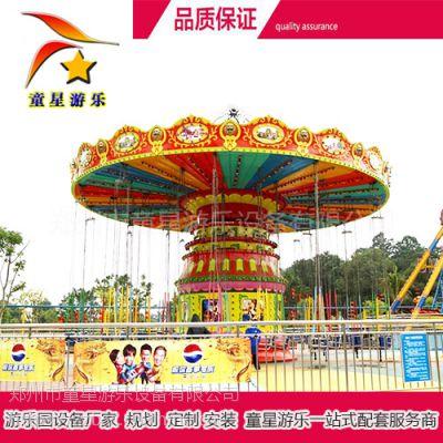 公园儿童新型游乐设备价格童星豪华飞椅经营无忧