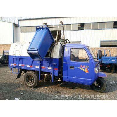 乡镇环卫小型垃圾车 三轮挂桶自卸式垃圾车