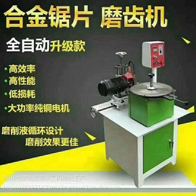 全自动合金砂轮磨齿机定速记齿供应圆锯片水磨型磨齿机可调鑫道木工机械
