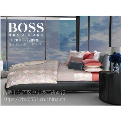 合肥B0SS家纺正品批发|BOSS床上四件套合肥代理商 全棉材质