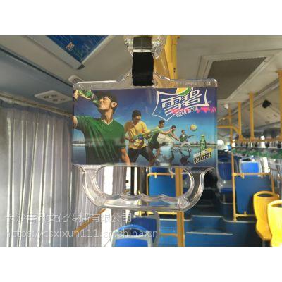 专业长沙公交车广告公司--公交椅背拉手广告发布
