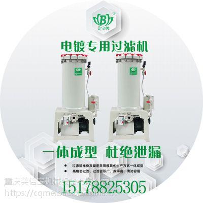 陕西美宝MF系列电镀过滤机 塑料耐酸碱耐腐蚀化工专用过滤机
