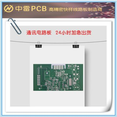 pcb线路板抄板-中雷pcb铝基板-河源pcb线路板