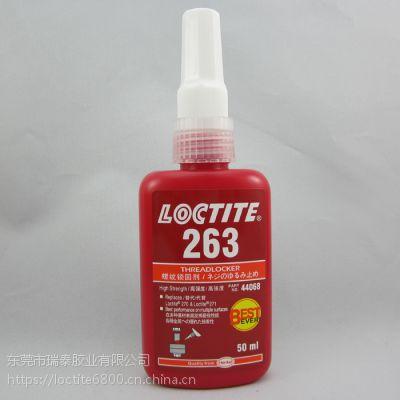 正品乐泰263胶水 Loctite263厌氧胶 螺栓紧固剂 螺丝密封胶价格