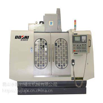 供应昆山CNC数控加工中心VMC-850/无锡/徐州/常州/苏州/南通/泰州