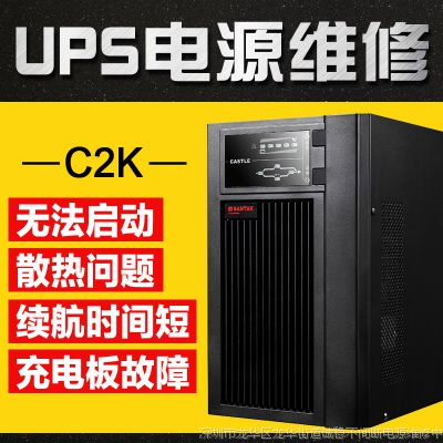 山特UPS电源维修 C2K UPS SANTNK维修 2KVA UPS不间断电源维修
