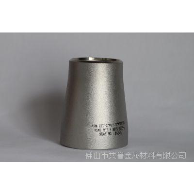 东莞316不锈钢焊接异径管 同心 偏心大小头