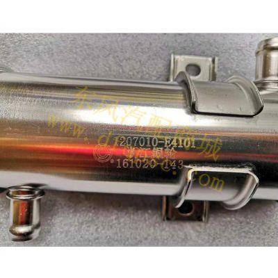 源头直供东风轻卡御风锐铃EGR机油冷却器_1207010-E4101