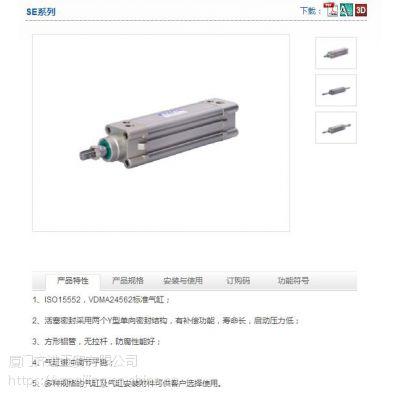 SE系列标准气缸 台湾亚德客进口销售