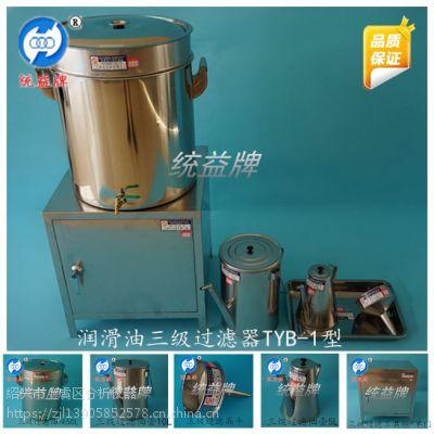 统益牌 润滑油三级过滤器TYB-1 石油石化专用不锈钢过滤用具