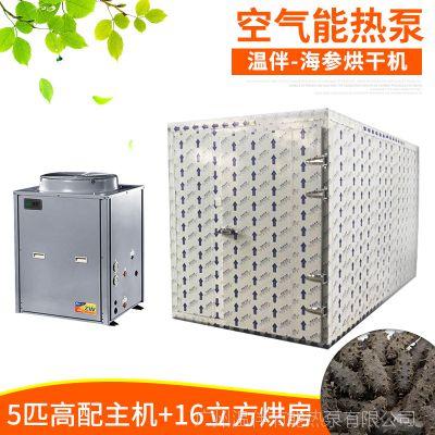 温伴空气能海产品鱼干海参烘干机烘房对开门烘箱大型箱干房 箱式