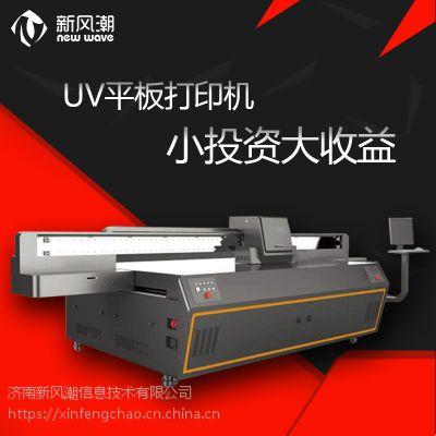 批发uv打印机 玻璃浮雕平板打印机 彩印平板打印机
