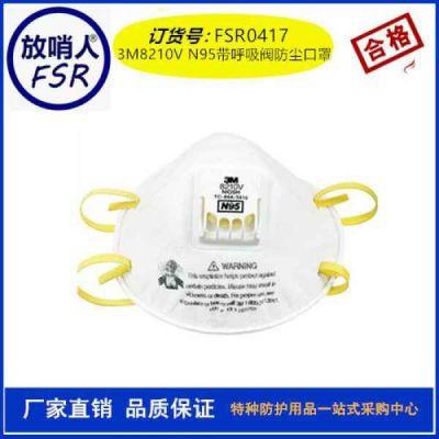 带呼吸阀防颗粒物防尘面罩防护面具
