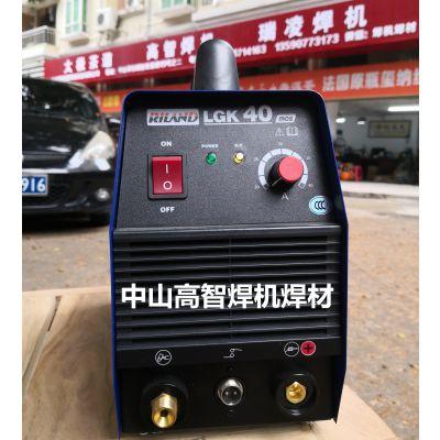 瑞凌LGK-40民用空气等离子切割机 瑞凌焊机中山专卖销售维修服务