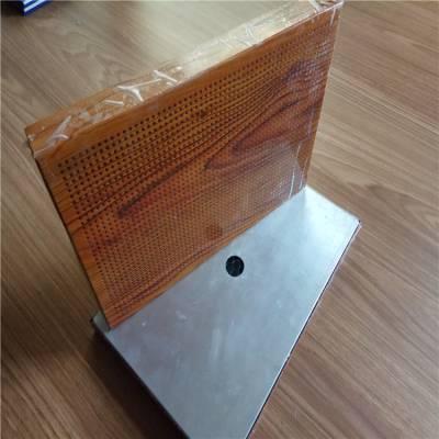 冲孔铝蜂窝板 金属幕墙装饰材料