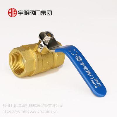 铜球阀批发厂家直销宇明铜球阀河南影响力的铜阀门