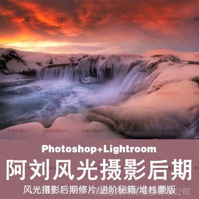 高级风景风光摄影进阶视频教程 PS后期合成调色修图系统教学