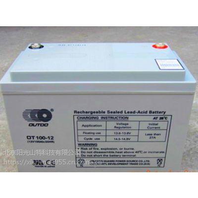OUTDO奥特多蓄电池OT100-12(12V100AH)合理报价