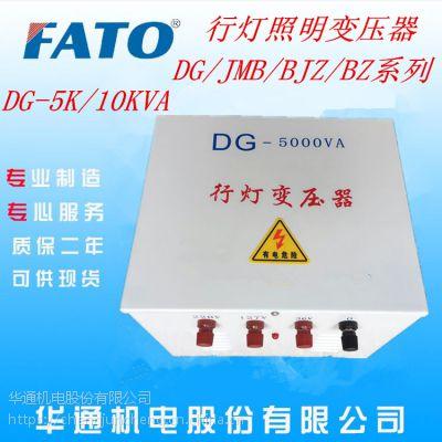 全国大促销FATO华通BJZ(DG)-5000VA行灯照明变压器