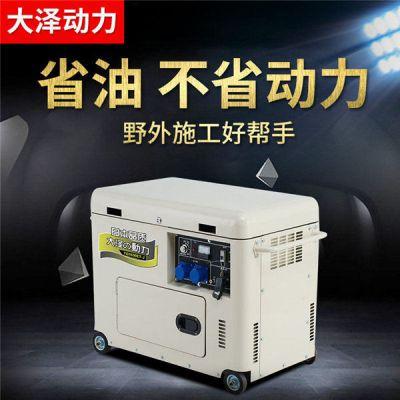大泽动力8kw静音柴油发电机TO9800ET-J
