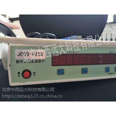 中西数字式贝克曼温度计 型号:JC09-DZBW库号:M310451