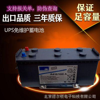 德国阳光蓄电池12V100AH 德国阳光A412/100A蓄电池UPS蓄电池