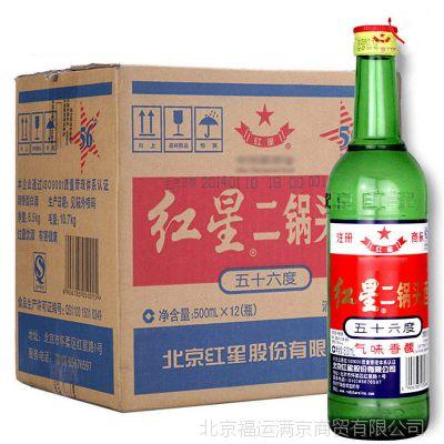 红星二锅头56度500ml大二绿瓶 高度白酒整箱
