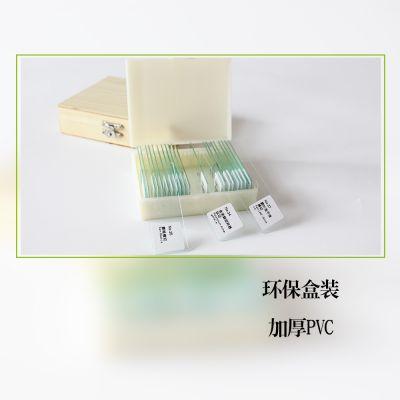 生物切片标本入门使用显微镜切片标本25种植物玻片套装