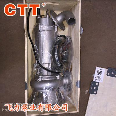 50-15-20-2.2耐腐蚀不锈钢泵 WQP不锈钢潜水污水泵