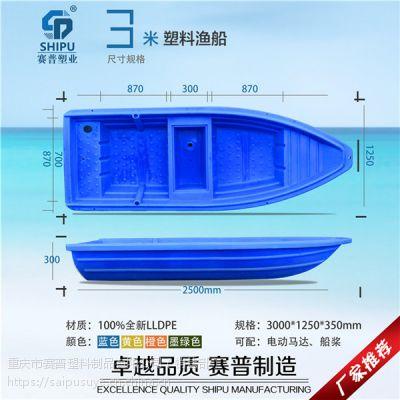 重庆 3米塑料渔船 厂家直销 塑料渔船批发
