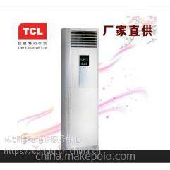 TCL咨询家电网成都TCL空调维修 清洗螺杆中央空调TCL修理
