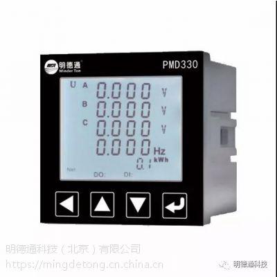 供应北京明德通PMD330三项多功能电力仪表服务周到