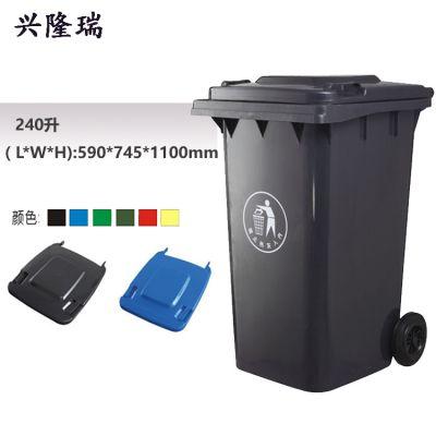 辽阳户外垃圾桶240升价格-沈阳兴隆瑞