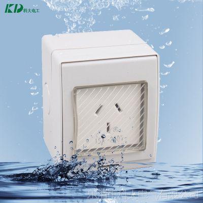 一位国标16A防水插座 KD-AS单位防水插座 阻燃IP55防火防水插座