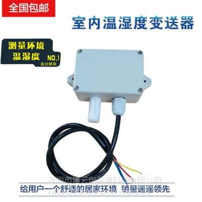 厂家直销室内低成本防护型温湿度变送器 大棚冷藏库墙挂式温度湿度环境检测