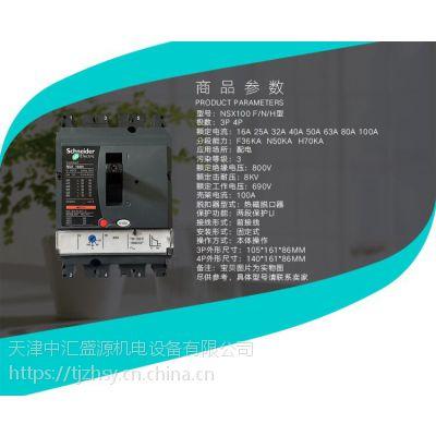 甘肃施耐德代理商|4P|250A断路器|LV431866|Compact NSX250F Micro
