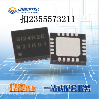 单向的2.4G频段RF射频芯片 SI24R2E