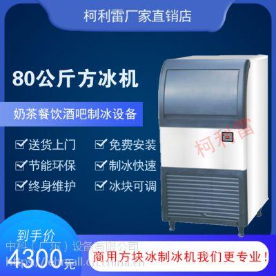 80公斤制冰机商用奶茶店酒吧宿舍小型大型家用柯利雷全自动方冰冰块机