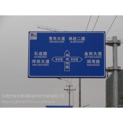 东莞反光铝板标志牌、定做道路交通标识牌、大型指路牌厂家