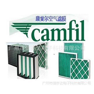 原装进口camfil康斐尔过滤器/ 洁净车间超高效过滤器滤膜