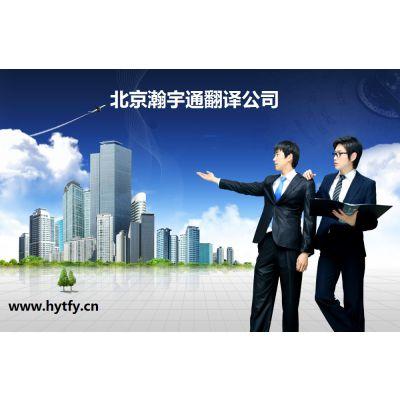 北京葡萄牙语翻译公司 专业笔译、口译、出国陪同