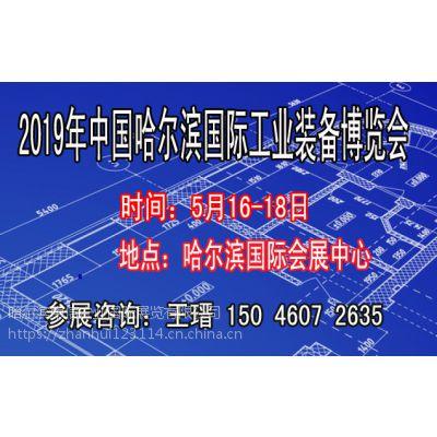 2019第19届中国哈尔滨国际装备制造业博览会