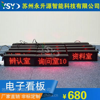 定制部队审讯室询问室资料室屏LED显示屏电子看板单元板显示