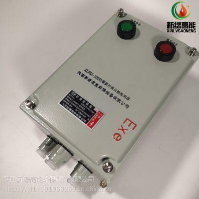 硫回收装置新绿高能XLFZJ-102防爆紫外线火焰检测器