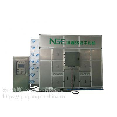 新坤远公司新研发的危废污泥干化机和污泥干燥设备可以帮助企业节约60%以上的处置成本